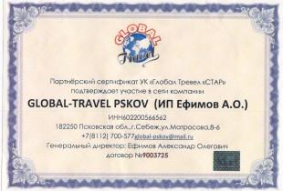 Партнёрский сертификат участия в сети ГЛОБАЛ ТРЭВЛ