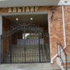 гостевой дом АЛЬТАИР (фасад) (2)