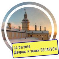 02.01.2019 — Дворцы и замки Беларуси