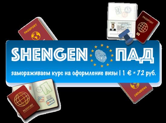 ShengenOпад — 2018 — png