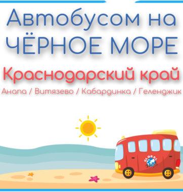 Автобусом на Чёрное Море — Краснодарский Край