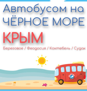 Автобусом на Чёрное Море — Крым