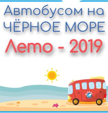 Автобусом на Чёрное море — 2019