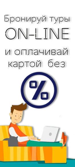 Бронирование туров ON-LINE (оплата банковскими картами без %