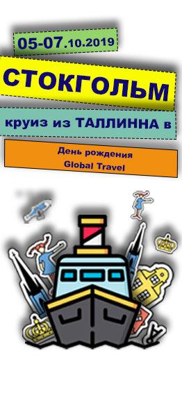 День Рождения Global Travel — нам 11 лет