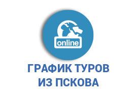 ГРАФИК ТУРОВ ИЗ ПСКОВА
