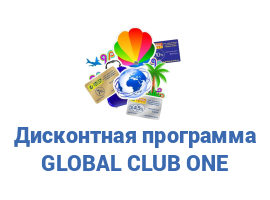 ДИСКОНТНАЯ ПРОГРАММА GLOBAL CLUB ONE