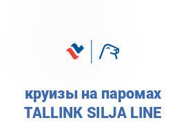 КРУИЗЫ НА ПАРОМАХ TALLINK SILJA LINE