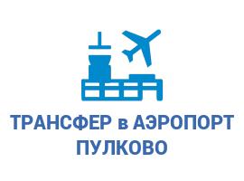ТРАНСФЕР В АЭРОПРОТ ПУЛКОВО