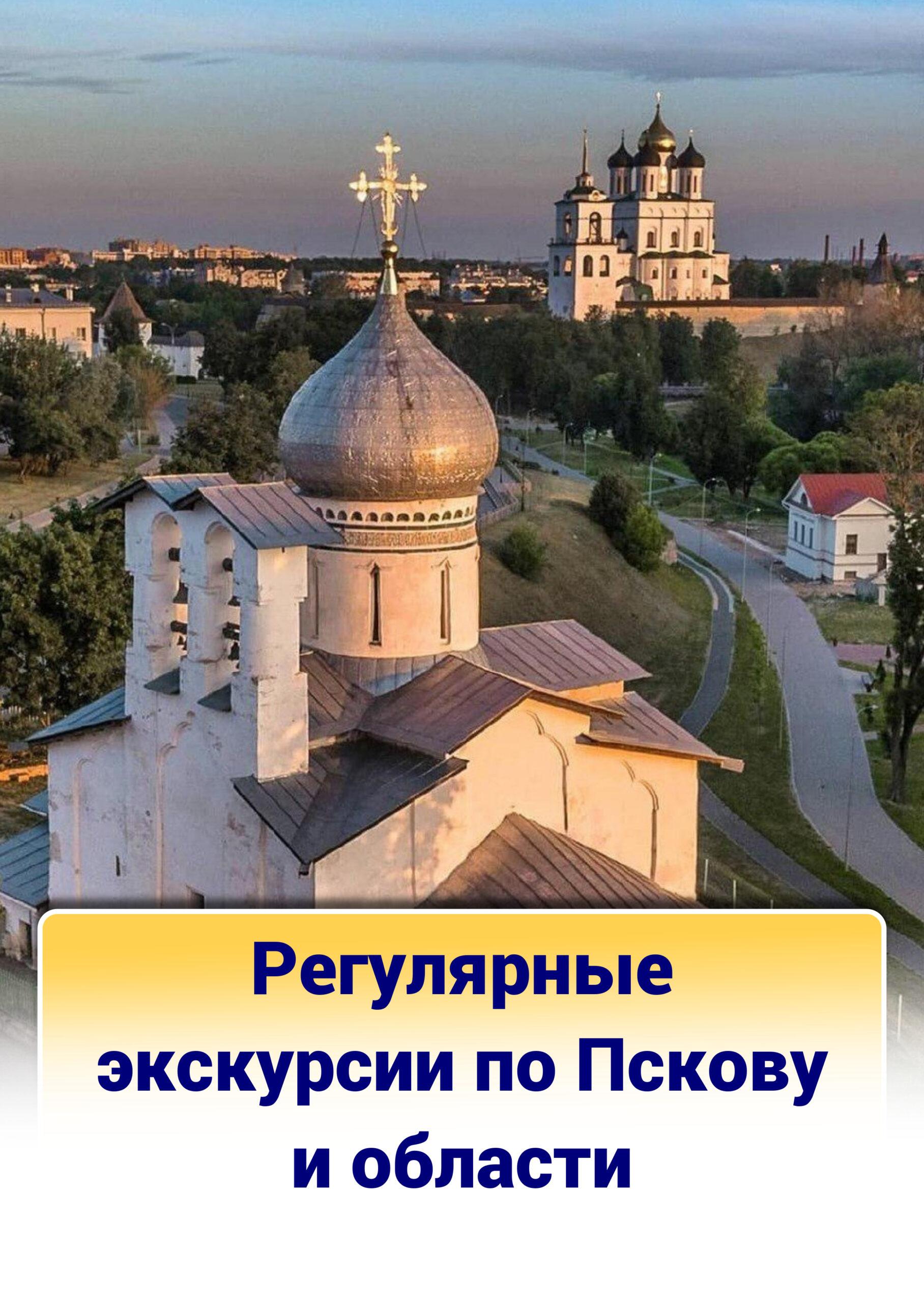 Регулярные экскурсии по Пскову и области