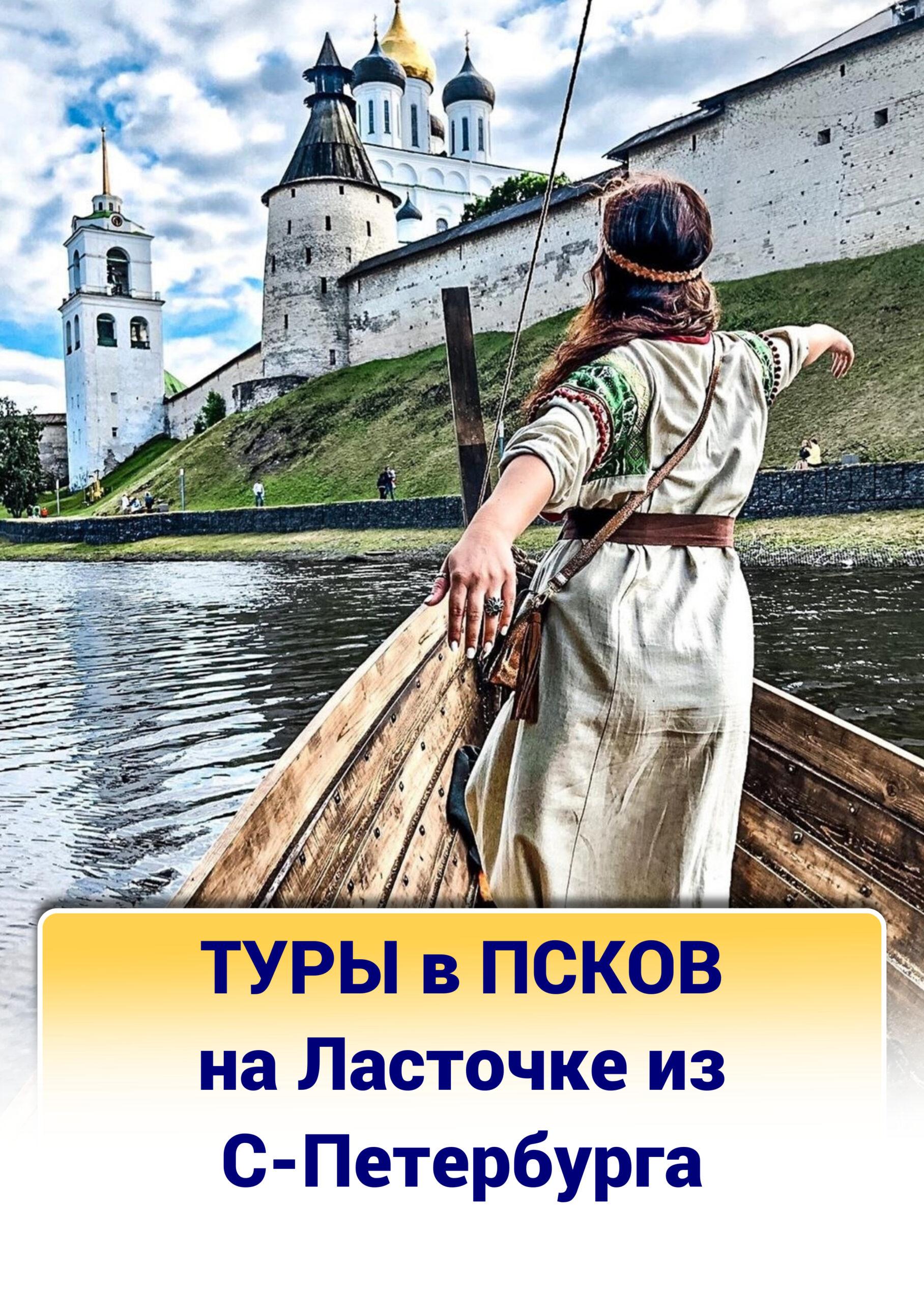 Туры в Пскво на Ласточке из Санкт-Петербурга