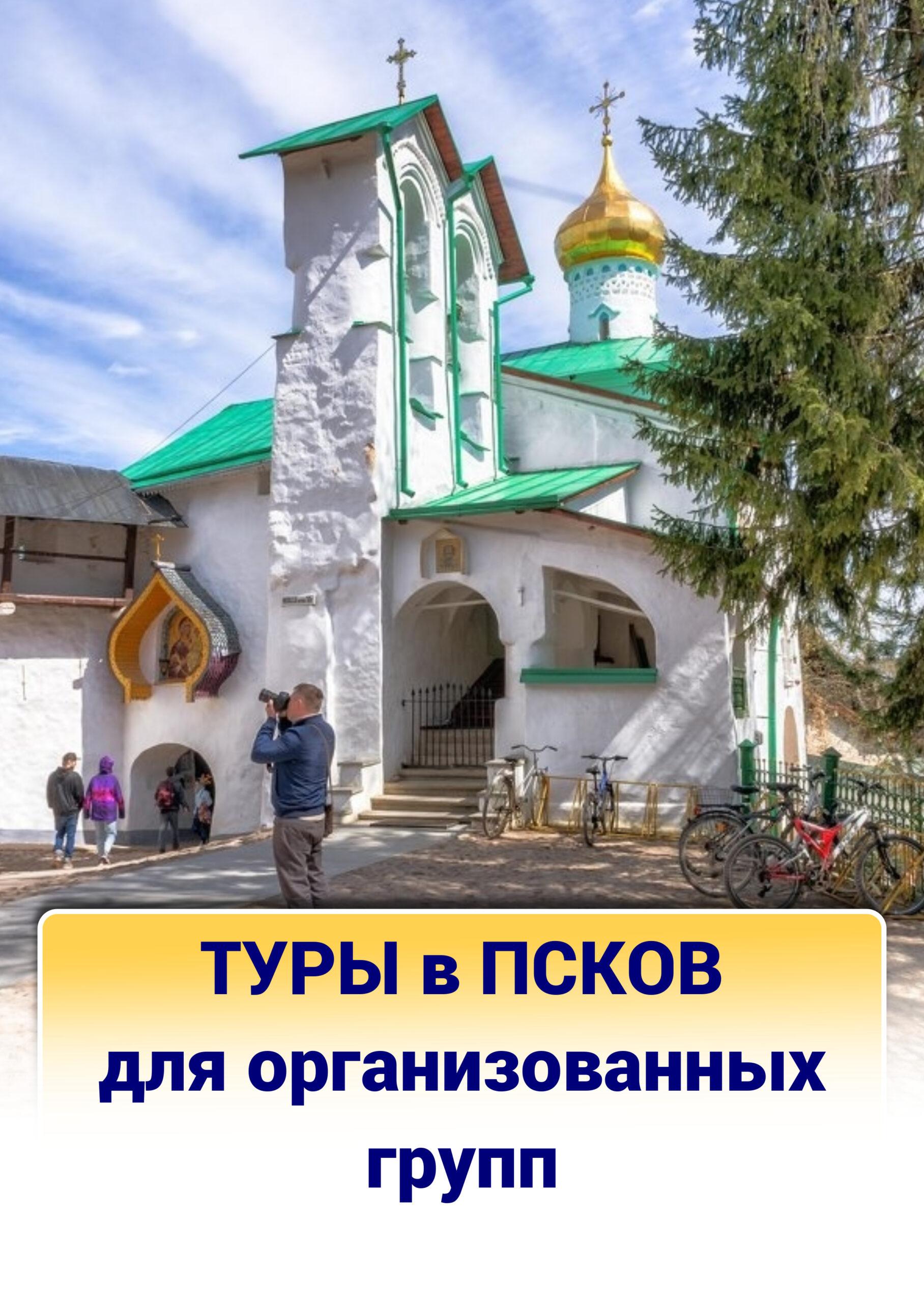 Туры в Псков для организованных групп