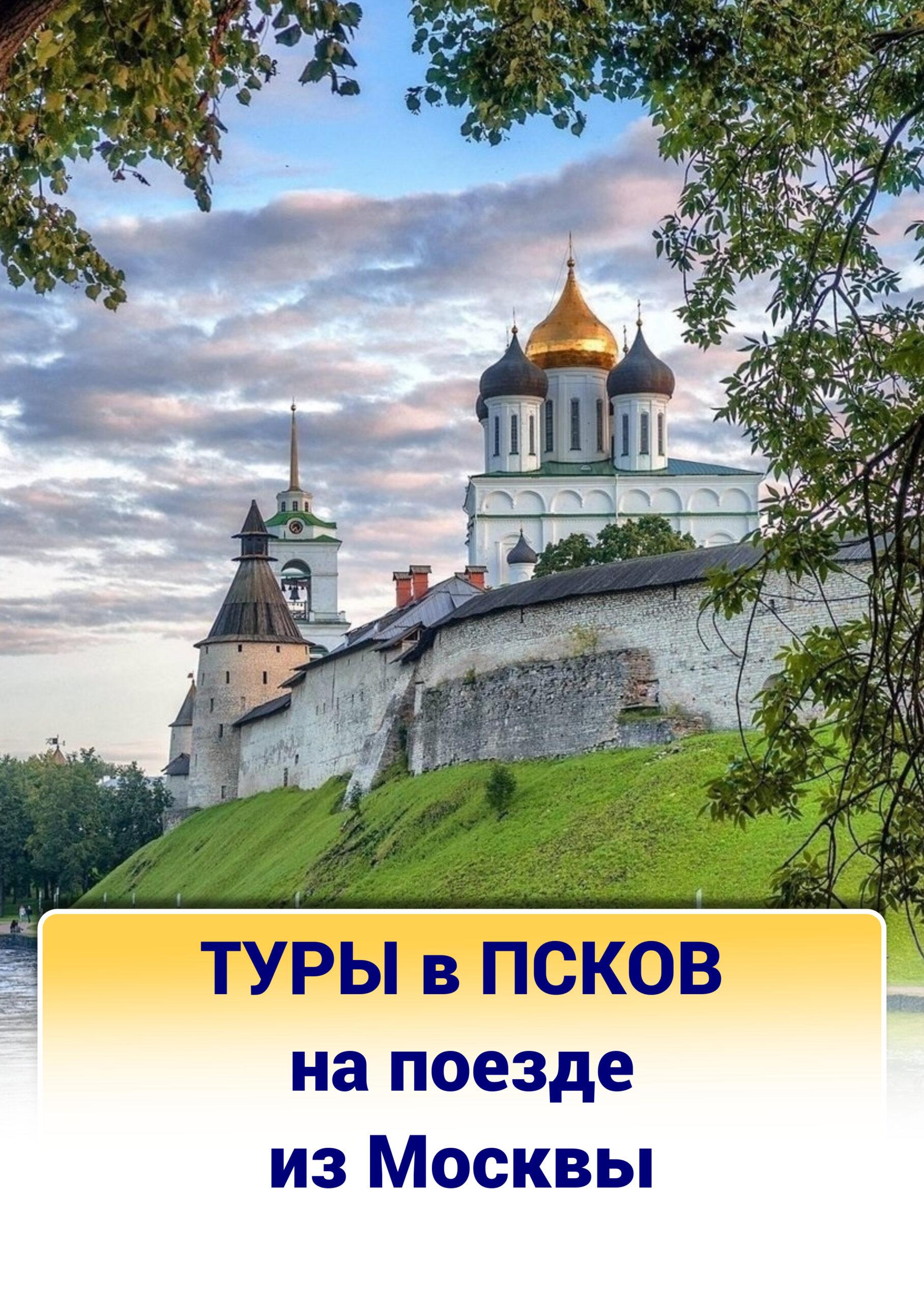 Туры в Псков на поезде из Москвы