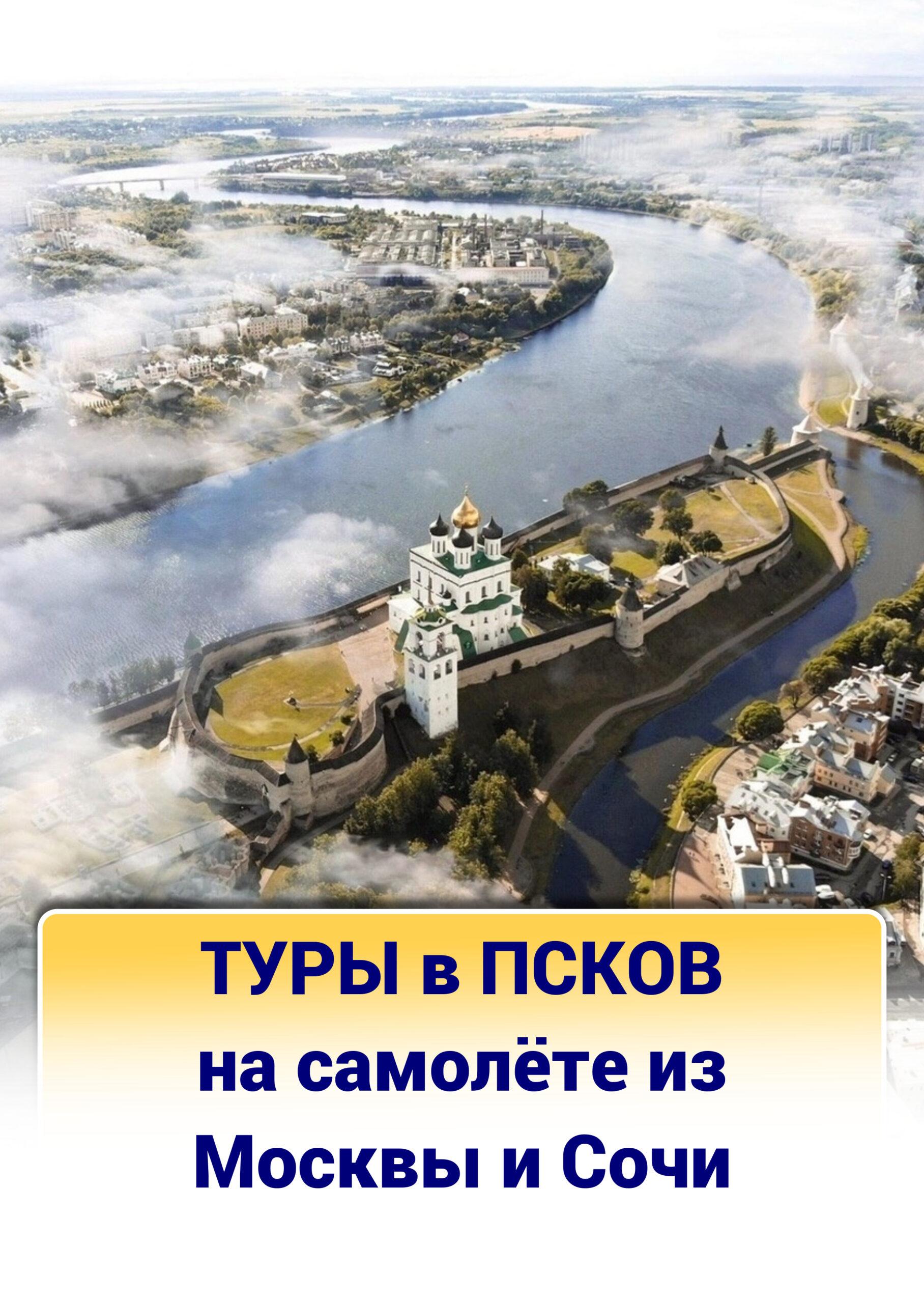Туры в Псков на самолетё из Москвы и Сочи