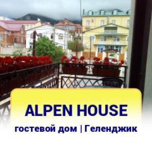 Альпен хаус