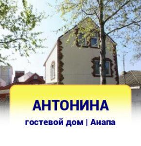Антонина