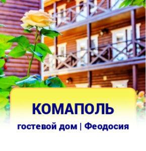 Камаполь