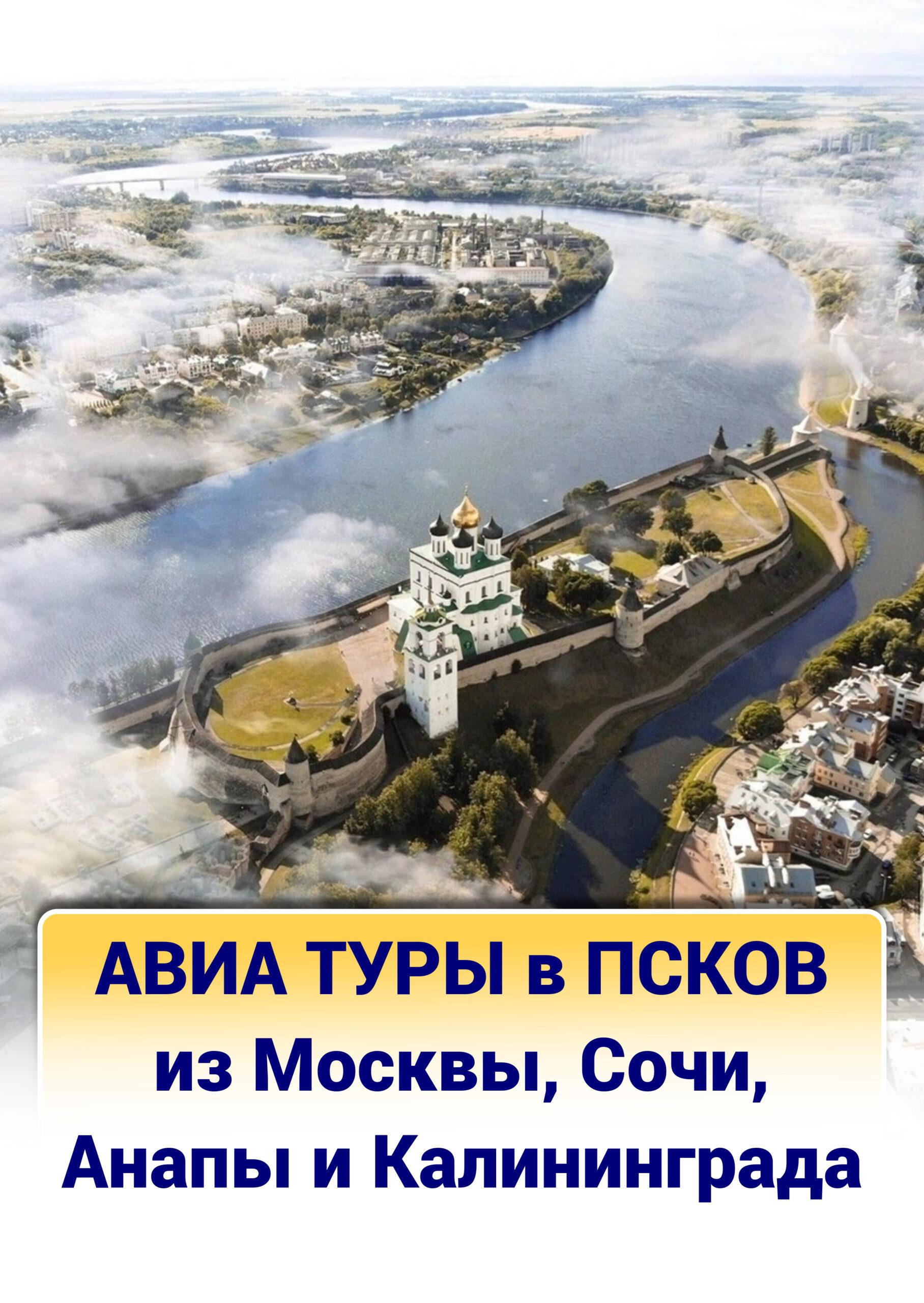 Авиа туры в Псков