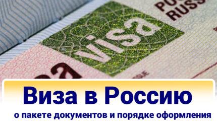 Виза в Россию (1)