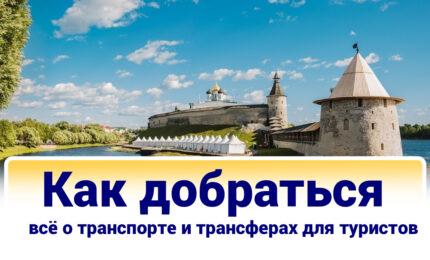 Как добраться в Псков