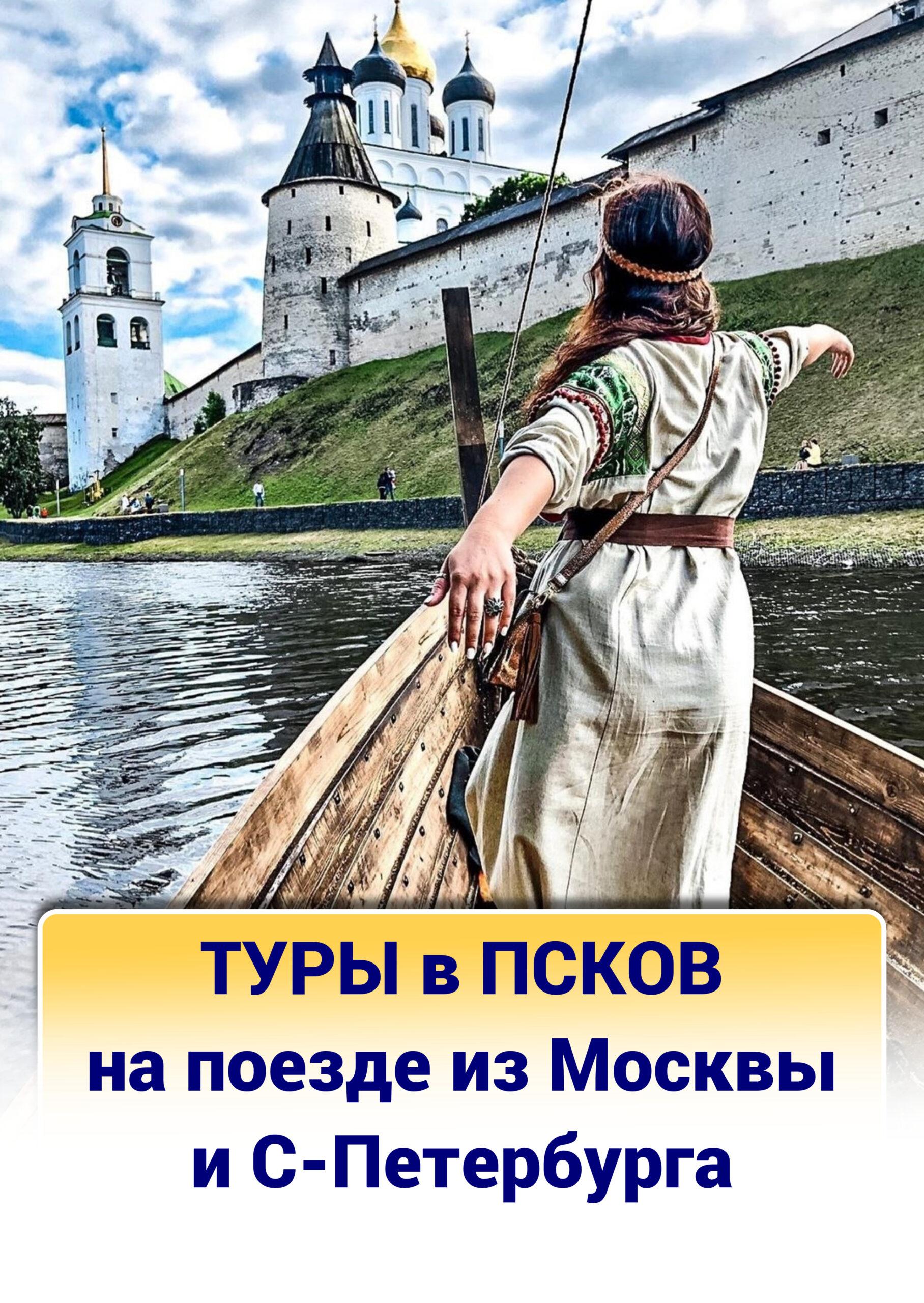 Туры в Псков на поезде из Москвы и С-Петербурга