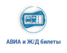 Авиа и ЖД билеты