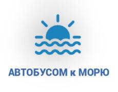 Автобусом на Чёрное море