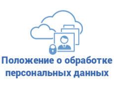 Положение о обработке персональных данных