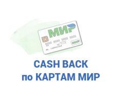 Cash Back по картам МИР
