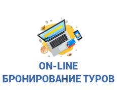 On-Line бронирование туров