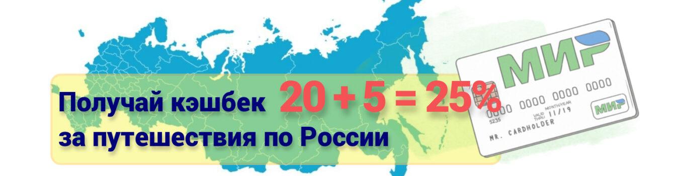 КЭШБЕК за туры по РОССИИ (2 этап)